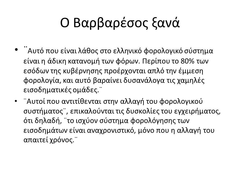 Ο Βαρβαρέσος ξανά ¨ Αυτό που είναι λάθος στο ελληνικό φορολογικό σύστημα είναι η άδικη κατανομή των φόρων.