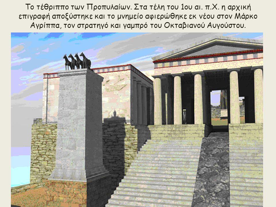 Τα Προπύλαια με το ελληνιστικό τέθριππο στον μεγάλο πεσσό στα αριστερά.