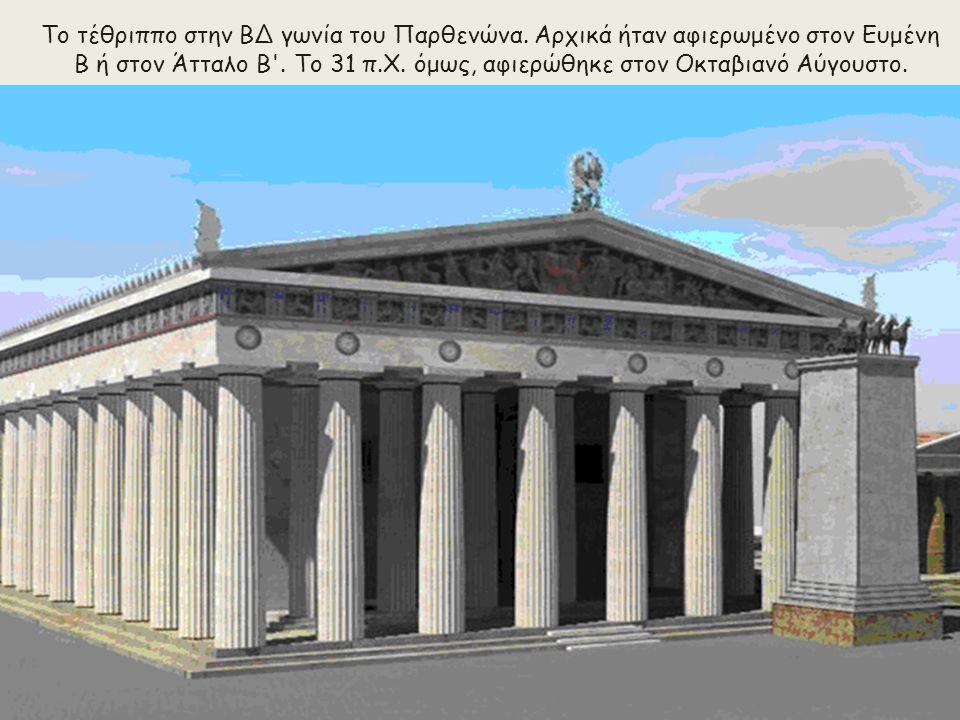 Το τέθριππο των Προπυλαίων.Στα τέλη του 1ου αι. π.Χ.