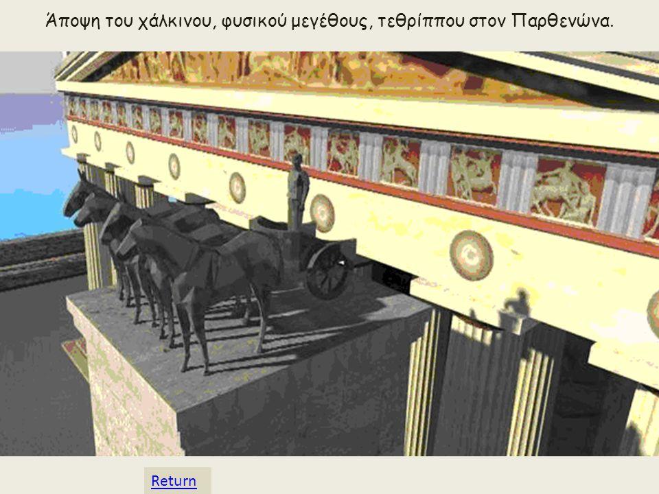 Το τέθριππο στην ΒΔ γωνία του Παρθενώνα.Αρχικά ήταν αφιερωμένο στον Ευμένη Β ή στον Άτταλο Β .