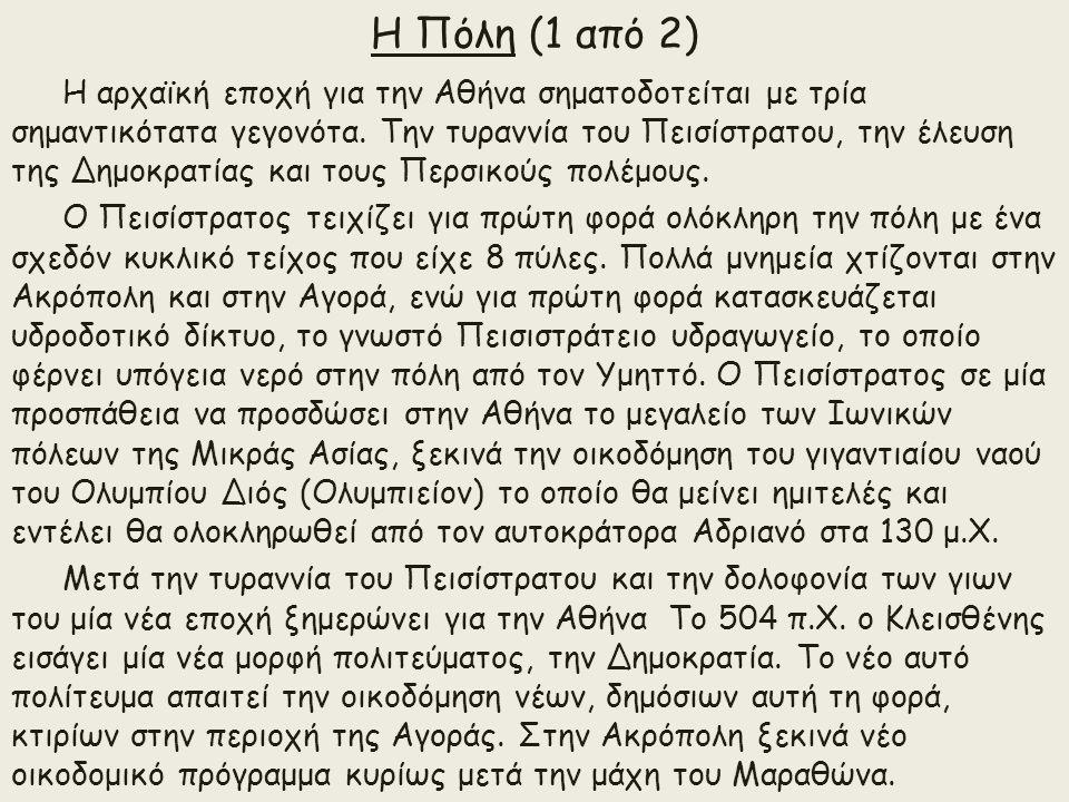 Αρχαϊκή Αρχαϊκή Αθήνα (600-479 π.Χ.) 1.Η Πόλη 2. Η Ακρόπολη 3.