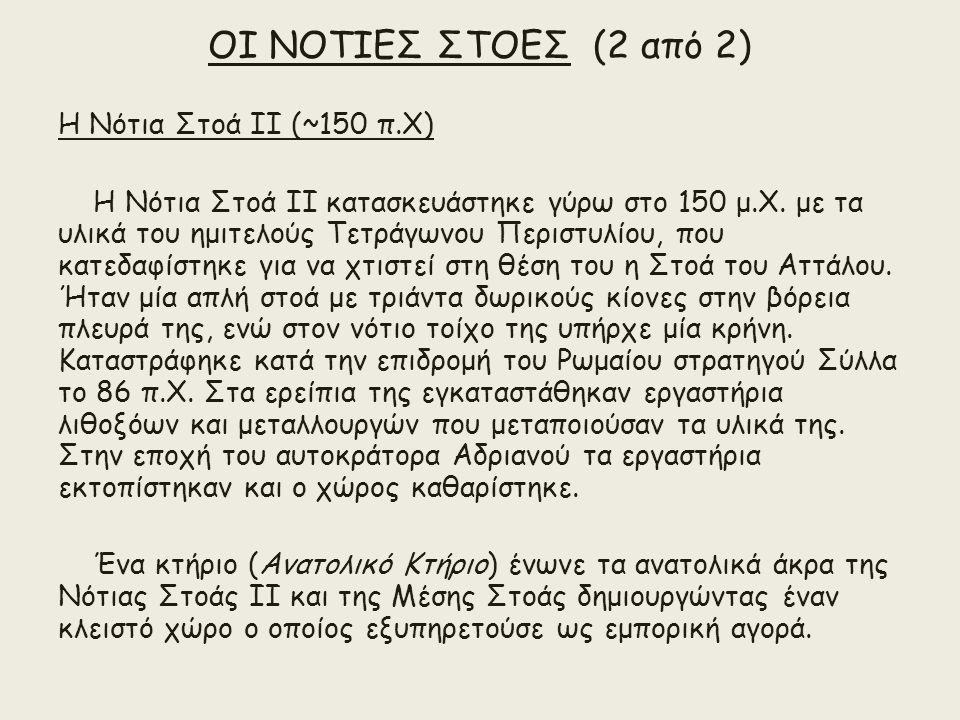 ΟΙ ΝΟΤΙΕΣ ΣΤΟΕΣ (1από 2) Η Μεσαία Στοά (~160 π.Χ) Η Μεσαία Στοά κατασκευάστηκε πιθανότατα από τον βασιλιά της Καππαδοκίας Αριάθη Ε΄ γύρω στο 160 π.Χ.