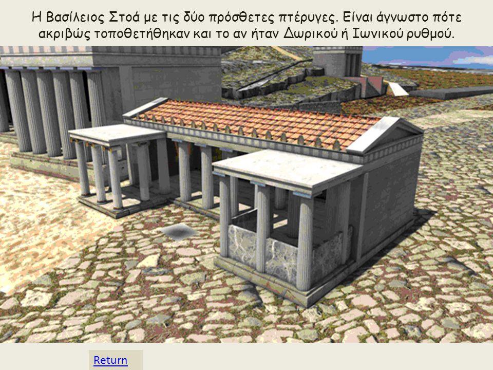 Το μεγάλο αυτό κτήριο θεωρείται ότι ήταν Οπλοστάσιο εξαιτίας της ομοιότητάς του με τη Σκευοθήκη του Φίλωνα στον Πειραιά που χρησίμευε γι αυτόν τον λόγο.