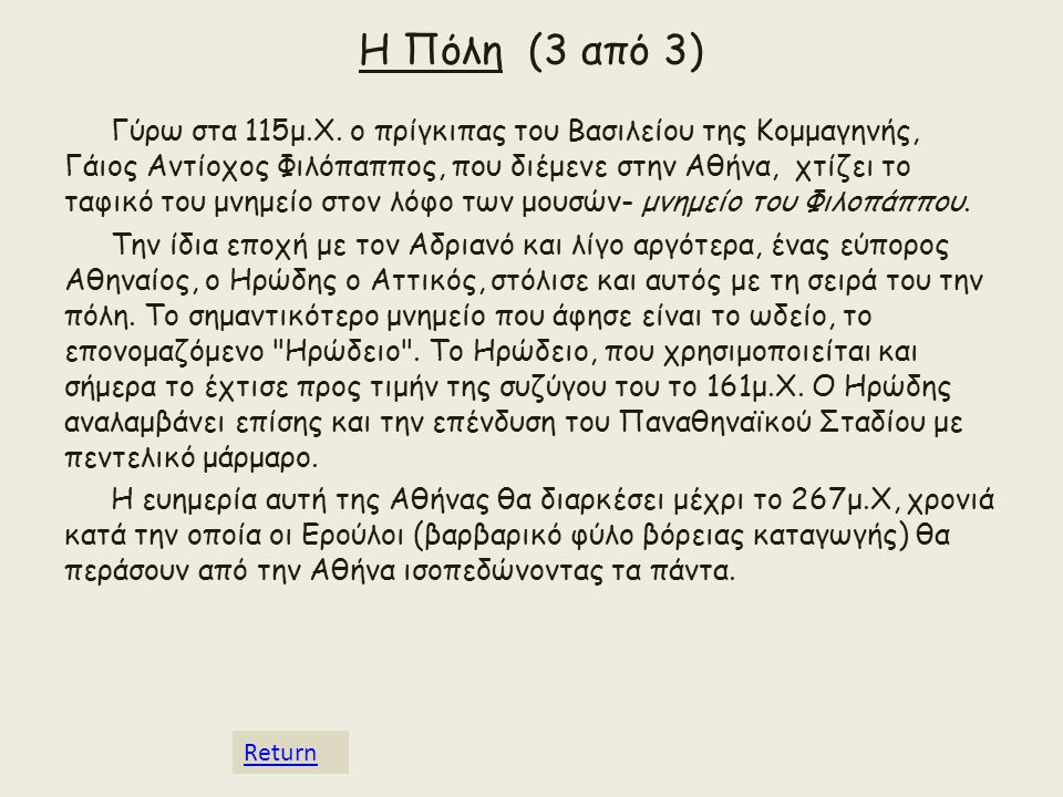 Η Πόλη (2 από 3) Ο μεγαλύτερος όμως ευεργέτης της Αθήνας υπήρξε ο αυτοκράτορας Αδριανός ο οποίος επέκτεινε την πόλη κατά 2.200 στρέμματα προς τα δυτικά (στην περιοχή του Συντάγματος).