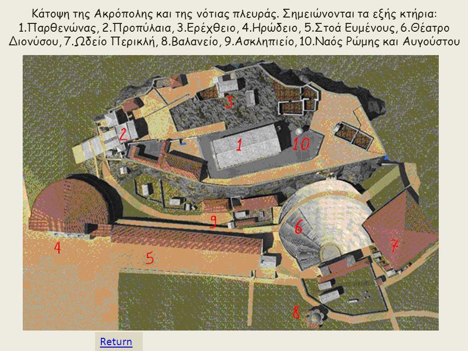 Γενική άποψη της Ακρόπολης και της νότιας πλαγιάς της.