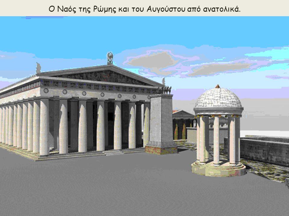Ο Ναός Ρώμης και Αυγούστου (Μετά το 19 π,Χ.) Ο κυκλικός αυτός ναός χτίστηκε για να τιμήσει την Ρώμη και τον αυτοκράτορα Αύγουστο.