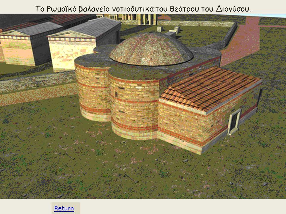 Άποψη της Ρωμαϊκής σκηνής.