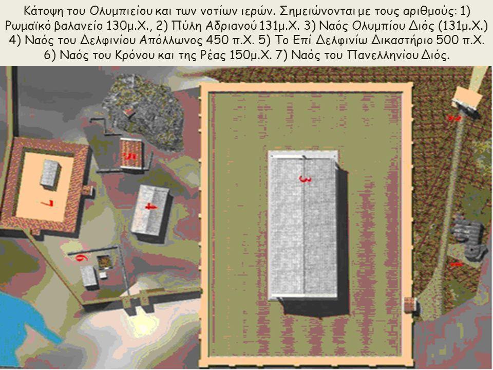 Ολιμπιείο – Πύλη Ανδριανού Ο αυτοκράτορας Αδριανός επισκέφτηκε την Αθήνα το 130-131 μ.Χ.