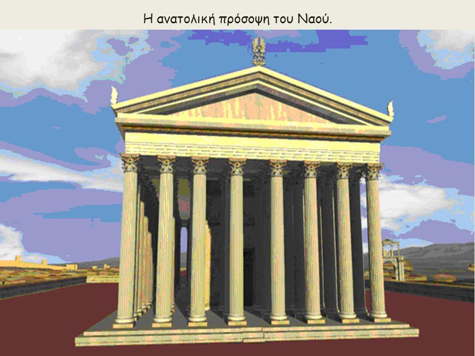 Ολυμπιείον (124-131 μ.Χ.) (2 από 2) Τελικά όμως ο αυτοκράτορας Αδριανός κατάφερε να ολοκληρώσει το κτήριο το 131 μ.Χ.