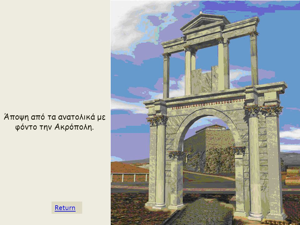 Άποψη της Πύλης του Αδριανού από τα δυτικά.