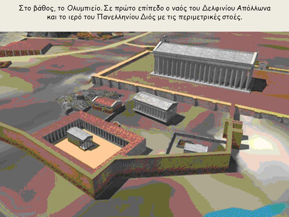 Άλλα κτίρια Στον χώρο νότια του Ολυμπιείου υπήρχαν από τους αρχαϊκούς χρόνους διάφορα ιερά.