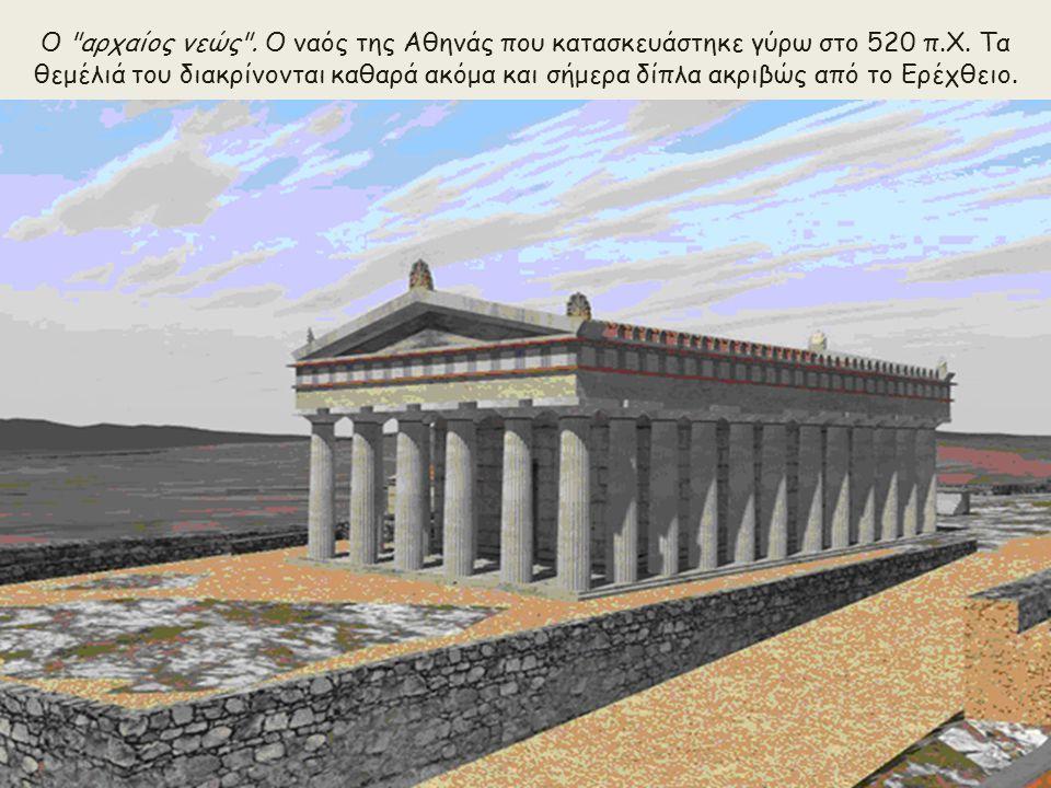 Σε πρώτο επίπεδο ο υπό κατασκευή Προπαρθενώνας και δίπλα του ο αρχαίος νεώς .
