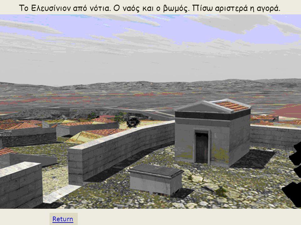 Το Πρυτανικόν (550-525 π.Χ.).Πιθανολογείται ότι αρχικά χρησίμευσε ως κατοικία του Πεισίστρατου.