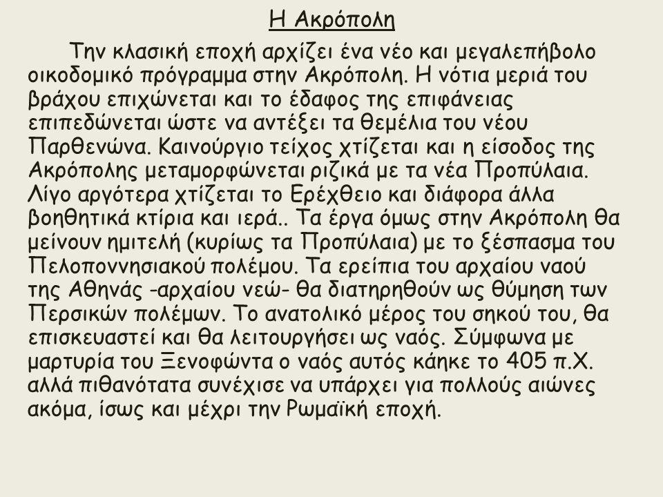 Η Πόλη Με το τέλος των Περσικών Πολέμων η Αθήνα αναδείχτηκε σε σημαντική δύναμη.