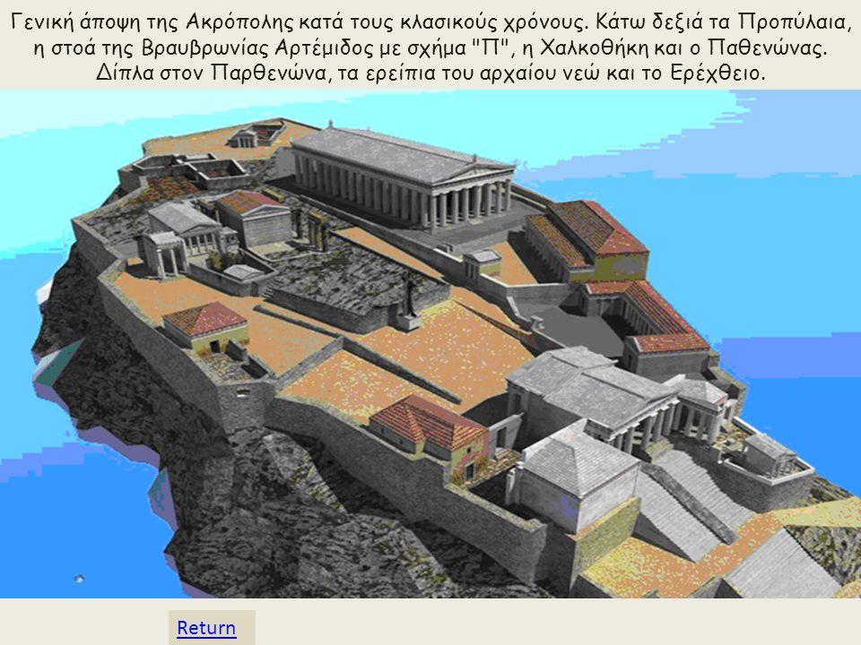 Η Ακρόπολη Την κλασική εποχή αρχίζει ένα νέο και μεγαλεπήβολο οικοδομικό πρόγραμμα στην Ακρόπολη.