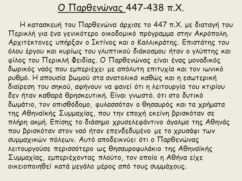 Γενική άποψη της Ακρόπολης κατά τους κλασικούς χρόνους.