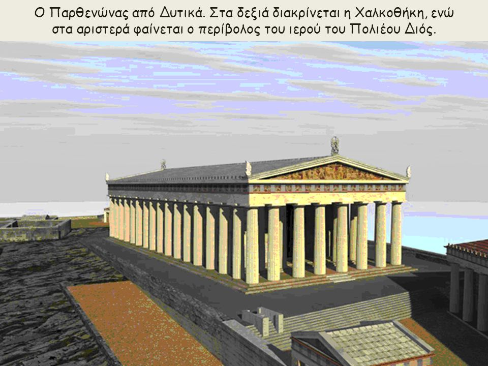 Ο Παρθενώνας 447-438 π.Χ.Η κατασκευή του Παρθενώνα άρχισε το 447 π.Χ.