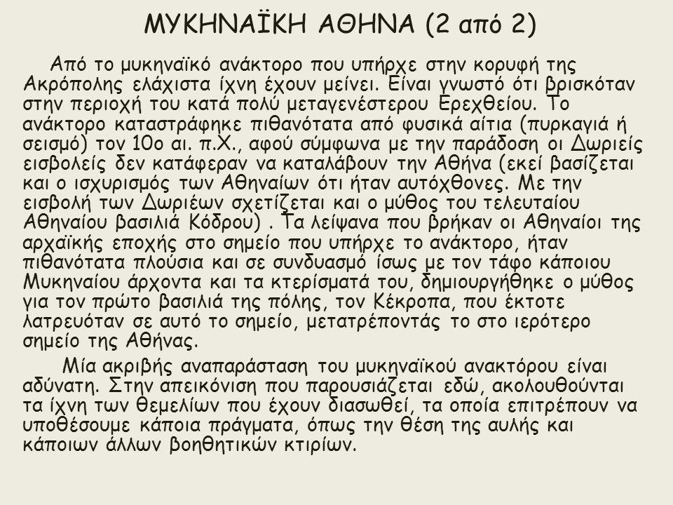 ΜΥΚΗΝΑΪΚΗ ΑΘΗΝΑ (1 από 2) Η περιοχή της Αθήνας κατοικείται από τους προϊστορικούς χρόνους.