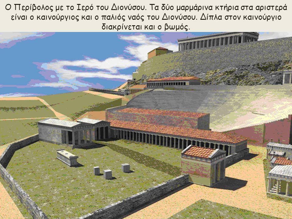 Πανοραμική άποψη από τα δυτικά του Θεάτρου και του Ιερού του Διονύσου.