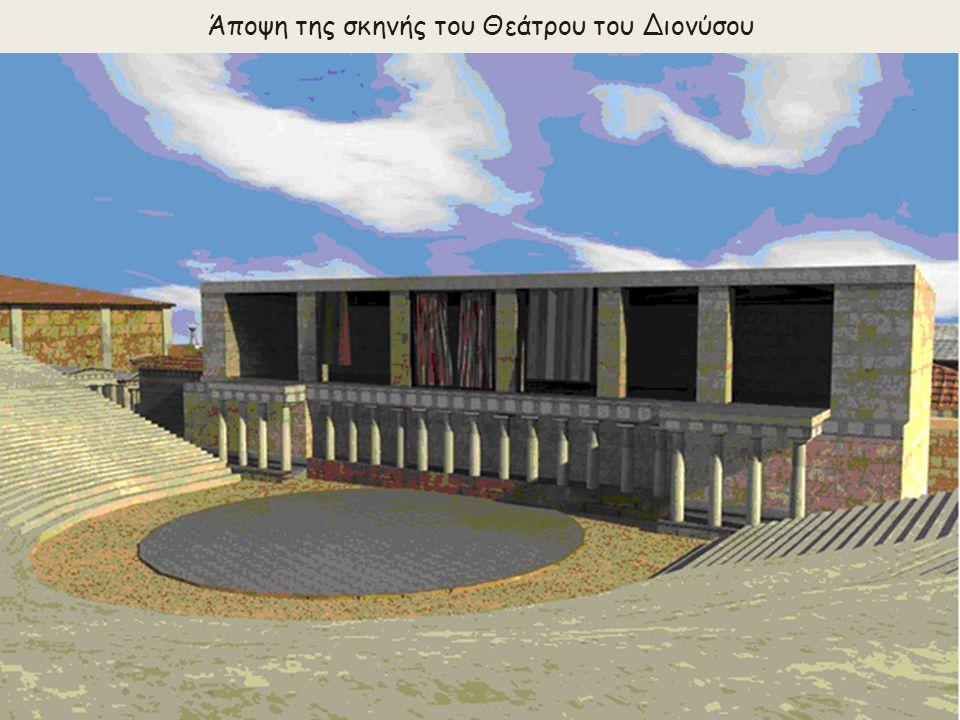 Το Ωδείο του Περικλή Αμέσως ανατολικά του Διονυσιακού Θεάτρου χτίστηκε από τον Περικλή ένα Ωδείο.