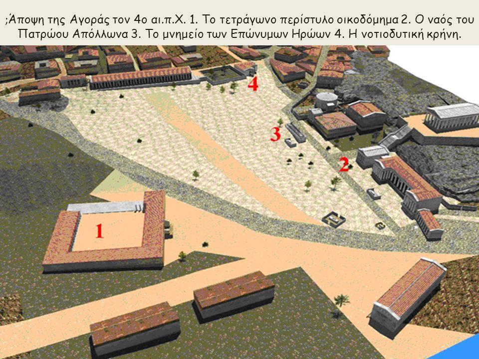 4ος αιώνας π.Χ.Στον 4ο αι. π.Χ. παρατηρούνται μικρές αλλαγές στην Αγορά.
