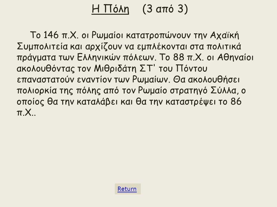 Η Πόλη (2 από 3) Το 307 π.Χ.