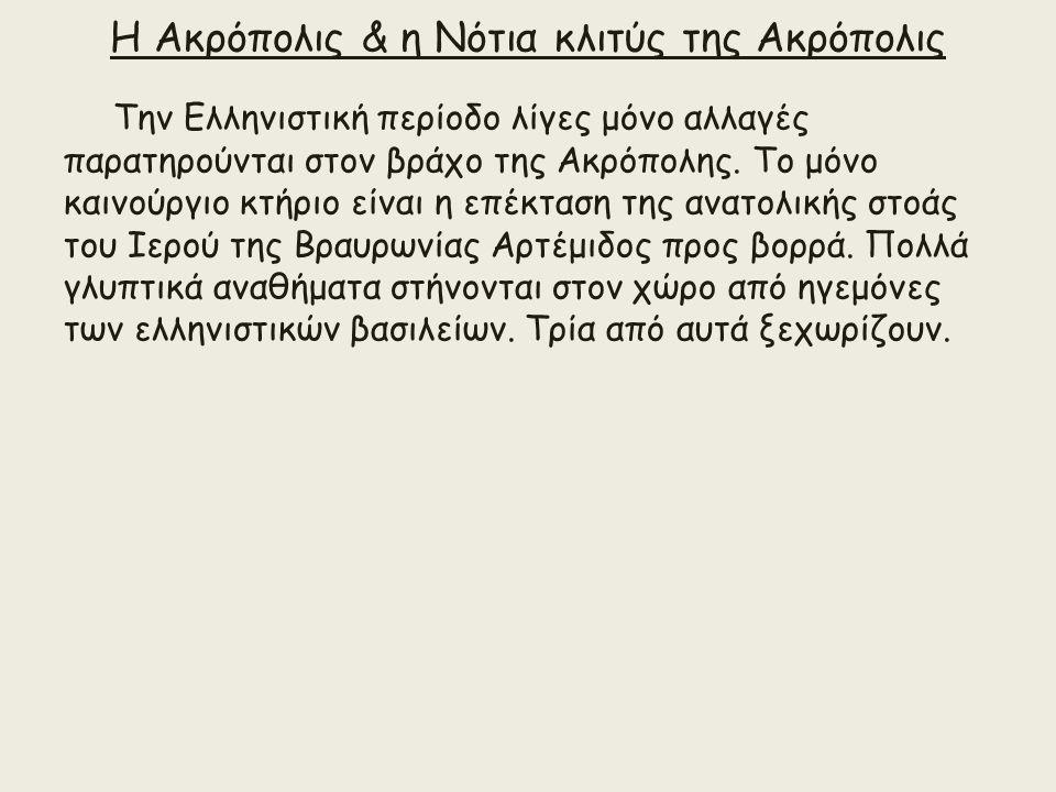 Η Πόλη (3 από 3) Το 146 π.Χ.