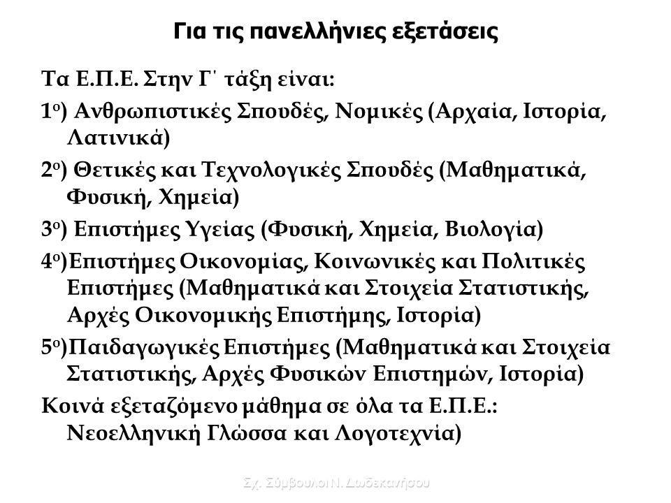 Σχ. Σύμβουλοι Ν. Δωδεκανήσου Για τις πανελλήνιες εξετάσεις Τα Ε.Π.Ε. Στην Γ΄ τάξη είναι: 1 ο ) Ανθρωπιστικές Σπουδές, Νομικές (Αρχαία, Ιστορία, Λατινι