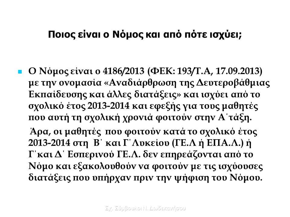 Σχ. Σύμβουλοι Ν. Δωδεκανήσου Ποιος είναι ο Νόμος και από πότε ισχύει; Ο Νόμος είναι ο 4186/2013 (ΦΕΚ: 193/Τ.Α, 17.09.2013) με την ονομασία «Αναδιάρθρω