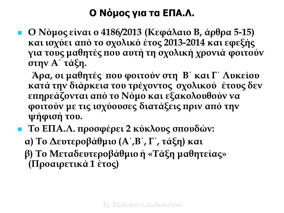 Σχ. Σύμβουλοι Ν. Δωδεκανήσου Ο Νόμος για τα ΕΠΑ.Λ. Ο Νόμος είναι ο 4186/2013 (Κεφάλαιο Β, άρθρα 5-15) και ισχύει από το σχολικό έτος 2013-2014 και εφε