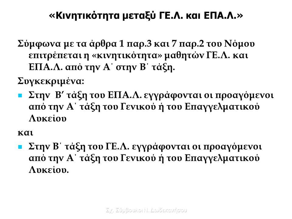 Σχ. Σύμβουλοι Ν. Δωδεκανήσου «Κινητικότητα μεταξύ ΓΕ.Λ. και ΕΠΑ.Λ.» Σύμφωνα με τα άρθρα 1 παρ.3 και 7 παρ.2 του Νόμου επιτρέπεται η «κινητικότητα» μαθ
