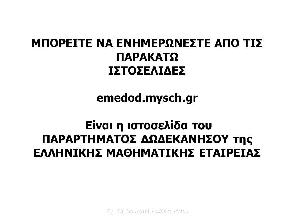 Σχ. Σύμβουλοι Ν. Δωδεκανήσου ΜΠΟΡΕΙΤΕ ΝΑ ΕΝΗΜΕΡΩΝΕΣΤΕ ΑΠO ΤΙΣ ΠΑΡΑΚΑΤΩ ΙΣΤΟΣΕΛΙΔΕΣ emedod.mysch.gr Είναι η ιστοσελίδα του ΠΑΡΑΡΤΗΜΑΤΟΣ ΔΩΔΕΚΑΝΗΣΟΥ της
