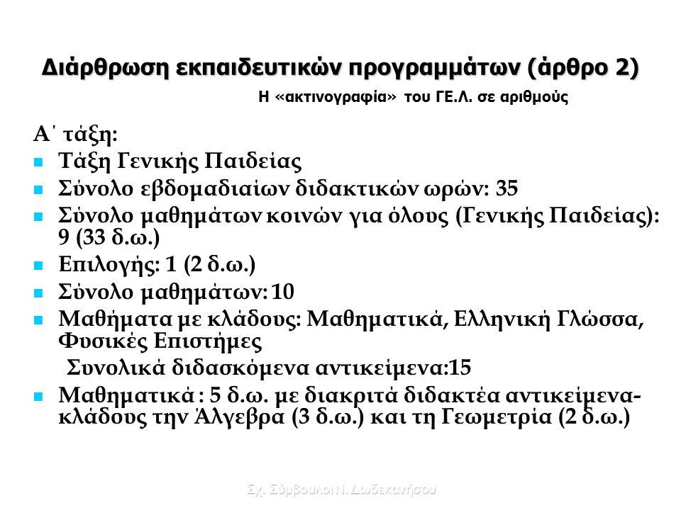 Σχ. Σύμβουλοι Ν. Δωδεκανήσου Διάρθρωση εκπαιδευτικών προγραμμάτων (άρθρο 2) Διάρθρωση εκπαιδευτικών προγραμμάτων (άρθρο 2) Η «ακτινογραφία» του ΓΕ.Λ.