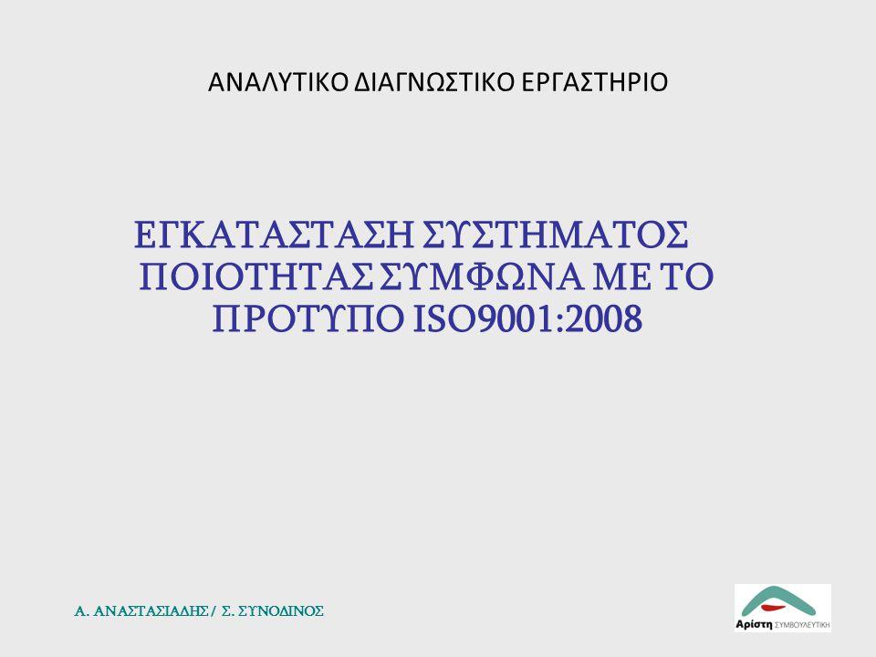 ΕΓΚΑΤΑΣΤΑΣΗ ΣΥΣΤΗΜΑΤΟΣ ΠΟΙΟΤΗΤΑΣ ΣΥΜΦΩΝΑ ΜΕ ΤΟ ΠΡΟΤΥΠΟ ISO9001:2008 Α. ΑΝΑΣΤΑΣΙΑΔΗΣ / Σ. ΣΥΝΟΔΙΝΟΣ ΑΝΑΛΥΤΙΚΟ ΔΙΑΓΝΩΣΤΙΚΟ ΕΡΓΑΣΤΗΡΙΟ