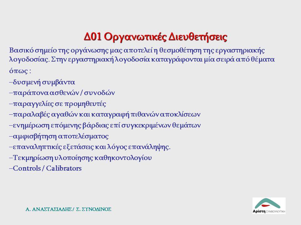 Δ01 Οργανωτικές Διευθετήσεις Βασικό σημείο της οργάνωσης μας αποτελεί η θεσμοθέτηση της εργαστηριακής λογοδοσίας. Στην εργαστηριακή λογοδοσία καταγράφ