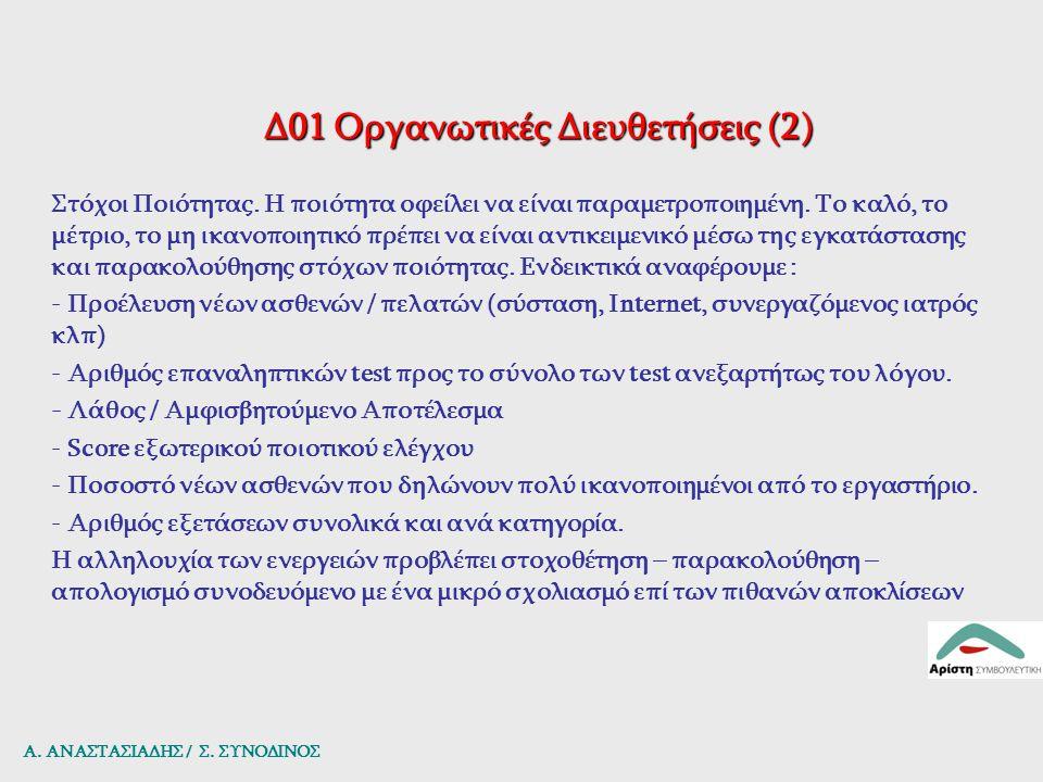Δ01 Οργανωτικές Διευθετήσεις (2) Στόχοι Ποιότητας. Η ποιότητα οφείλει να είναι παραμετροποιημένη. Το καλό, το μέτριο, το μη ικανοποιητικό πρέπει να εί