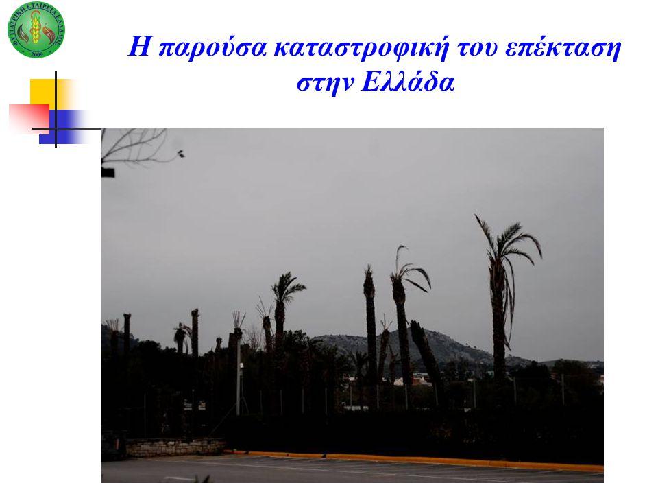 Η παρούσα καταστροφική του επέκταση στην Ελλάδα