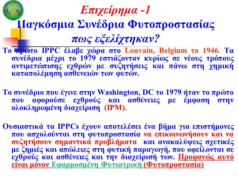 Επιχείρημα -1 Παγκόσμια Συνέδρια Φυτοπροστασίας πως εξελίχτηκαν? Το πρώτο IPPC έλαβε χώρα στο Louvain, Belgium το 1946. Τα συνέδρια μέχρι το 1979 εστι