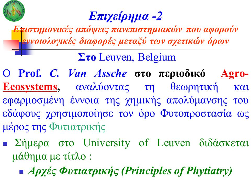 Επιχείρημα -2 Επιστημονικές απόψεις πανεπιστημιακών που αφορούν εννοιολογικές διαφορές μεταξύ των σχετικών όρων. Στο Leuven, Belgium Ο Prof. C. Van As