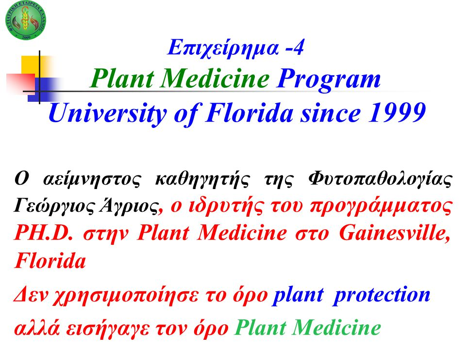 Επιχείρημα -4 Plant Medicine Program University of Florida since 1999 Ο αείμνηστος καθηγητής της Φυτοπαθολογίας Γεώργιος Άγριος, ο ιδρυτής του προγράμ