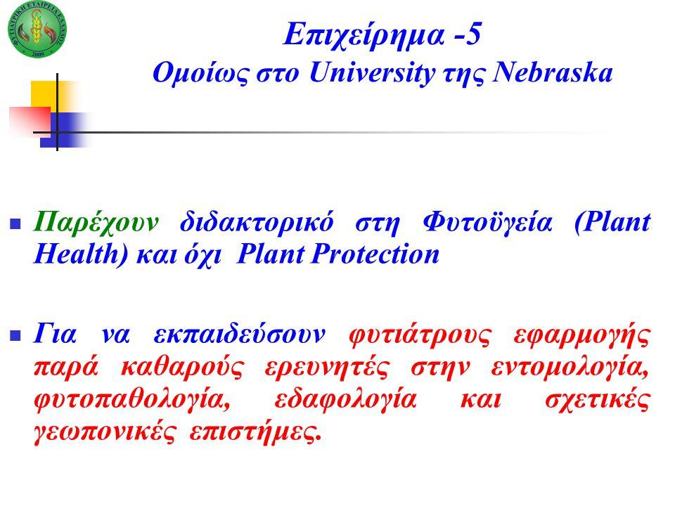 Παρέχουν διδακτορικό στη Φυτοϋγεία (Plant Health) και όχι Plant Protection Για να εκπαιδεύσουν φυτιάτρους εφαρμογής παρά καθαρούς ερευνητές στην εντομ