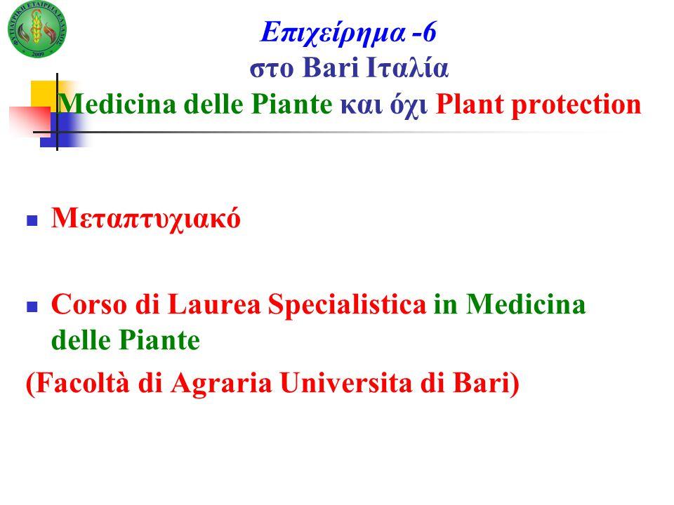 Επιχείρημα -6 στο Bari Ιταλία Medicina delle Piante και όχι Plant protection Μεταπτυχιακό Corso di Laurea Specialistica in Medicina delle Piante (Facoltà di Agraria Universita di Bari)