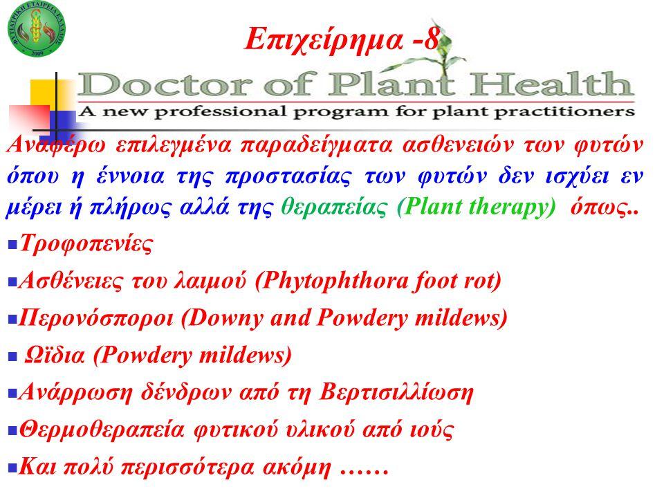 Αναφέρω επιλεγμένα παραδείγματα ασθενειών των φυτών όπου η έννοια της προστασίας των φυτών δεν ισχύει εν μέρει ή πλήρως αλλά της θεραπείας (Plant ther