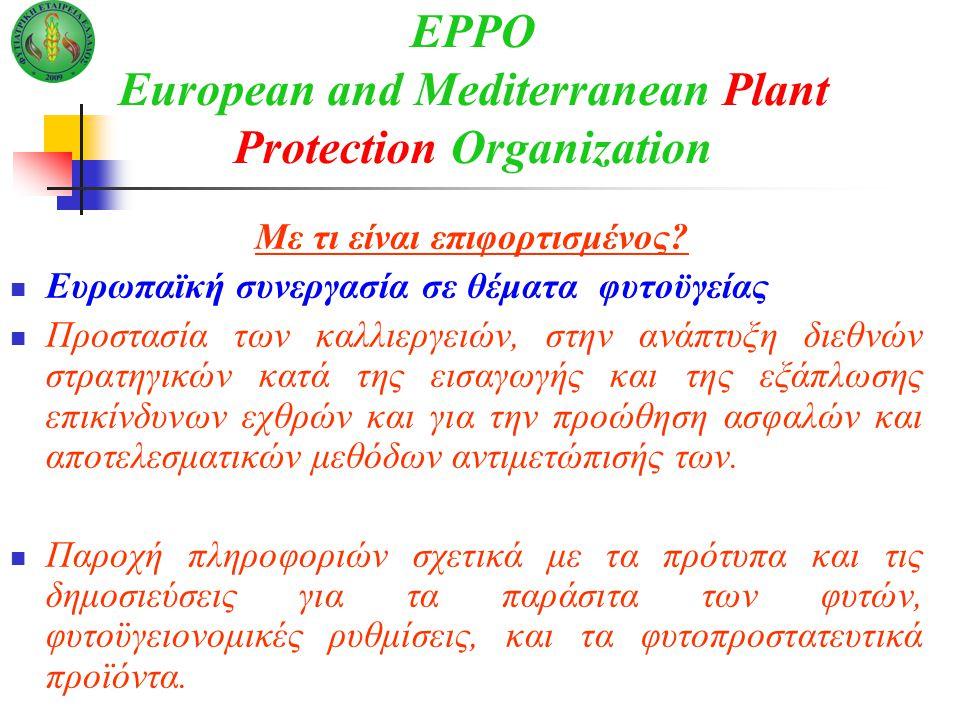 EPPO European and Mediterranean Plant Protection Organization Με τι είναι επιφορτισμένος.