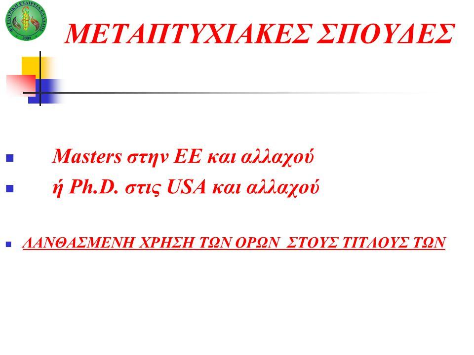 ΜΕΤΑΠΤΥΧΙΑΚΕΣ ΣΠΟΥΔΕΣ Masters στην ΕΕ και αλλαχού ή Ph.D.