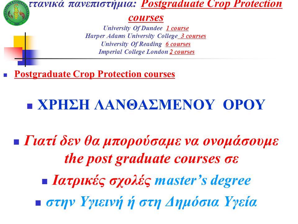 Βρεττανικά πανεπιστήμια: Postgraduate Crop Protection courses University Of Dundee 1 course Harper Adams University College 3 courses University Of Re