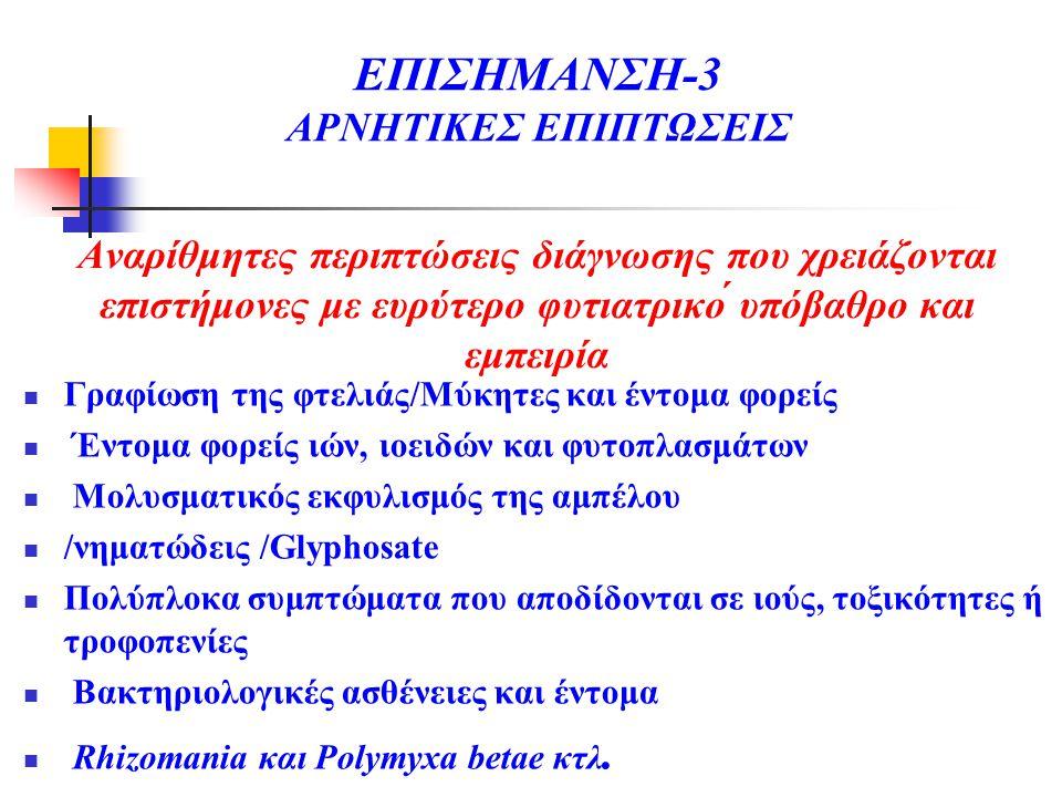 ΕΠΙΣΗΜΑΝΣΗ-3 ΑΡΝΗΤΙΚΕΣ ΕΠΙΠΤΩΣΕΙΣ Γραφίωση της φτελιάς/Μύκητες και έντομα φορείς Έντομα φορείς ιών, ιοειδών και φυτοπλασμάτων Μολυσματικός εκφυλισμός της αμπέλου /νηματώδεις /Glyphosate Πολύπλοκα συμπτώματα που αποδίδονται σε ιούς, τοξικότητες ή τροφοπενίες Βακτηριολογικές ασθένειες και έντομα Rhizomania και Polymyxa betae κτλ.