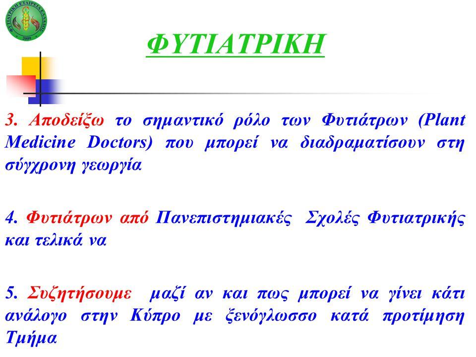 ΦΥΤΙΑΤΡΙΚΗ 3.