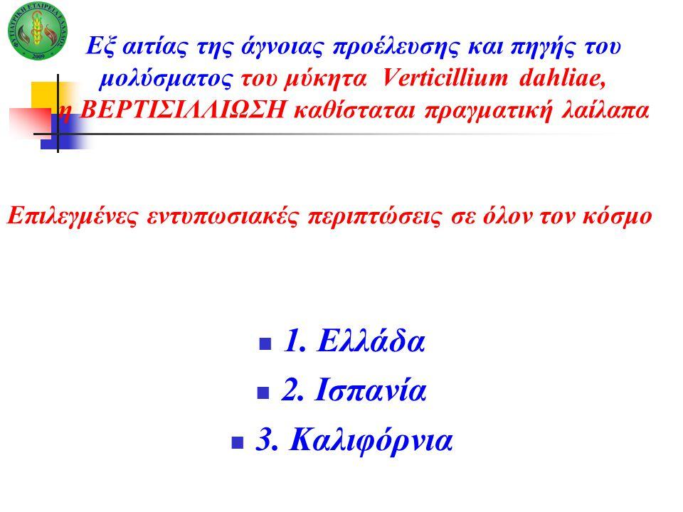 Εξ αιτίας της άγνοιας προέλευσης και πηγής του μολύσματος του μύκητα Verticillium dahliae, η ΒΕΡΤΙΣΙΛΛΙΩΣΗ καθίσταται πραγματική λαίλαπα 1. Ελλάδα 2.
