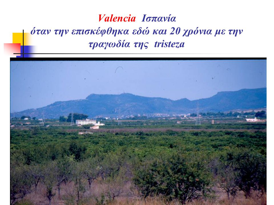 Valencia Ισπανία όταν την επισκέφθηκα εδώ και 20 χρόνια με την τραγωδία της tristeza VALENCIA
